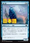 《凍て虫/Chillerpillar》【JPN】[MH1青C]