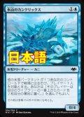 《氷山のカンクリックス/Iceberg Cancrix》【JPN】[MH1青C]