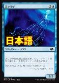 《大クラゲ/Man-o'-War》【JPN】[MH1青C]