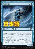 《月刃の忍び/Moonblade Shinobi》【JPN】[MH1青C]