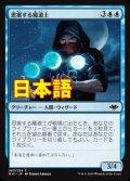 《思案する魔道士/Pondering Mage》【JPN】[MH1青C]