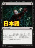 《汚涜/Defile》【JPN】[MH1黒C]