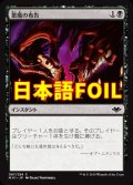《悪魔の布告/Diabolic Edict》FOIL【JPN】[MH1黒C]