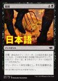 《殺到/Mob》【JPN】[MH1黒C]