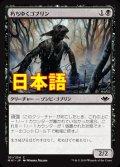 《朽ちゆくゴブリン/Putrid Goblin》【JPN】[MH1黒C]