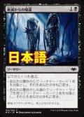 《絶滅からの帰還/Return from Extinction》【JPN】[MH1黒C]