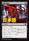 《梅澤の魔除け/Umezawa's Charm》【JPN】[MH1黒C]