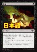 《発掘/Unearth》【JPN】[MH1黒C]
