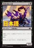《有毒な変わり身/Venomous Changeling》【JPN】[MH1黒C]