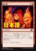 《炎の拳/Fists of Flame》【JPN】[MH1赤C]