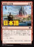 《地操術士の計略/Geomancer's Gambit》【JPN】[MH1赤C]