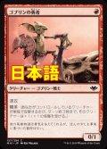 《ゴブリンの勇者/Goblin Champion》【JPN】[MH1赤C]