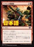 《ゴブリンの戦闘隊/Goblin War Party》【JPN】[MH1赤C]