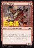 《多角ミノタウルス/Spinehorn Minotaur》【JPN】[MH1赤C]