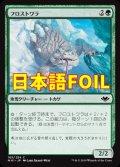 《フロストワラ/Frostwalla》FOIL【JPN】[MH1緑C]