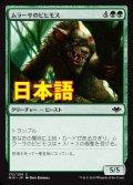 《ムラーサのビヒモス/Murasa Behemoth》【JPN】[MH1緑C]