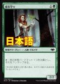 《霧氷守り/Rime Tender》【JPN】[MH1緑C]
