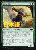《樹上の伏兵/Treetop Ambusher》【JPN】[MH1緑C]