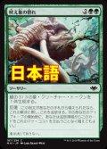 《吠え象の群れ/Trumpeting Herd》【JPN】[MH1緑C]