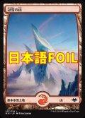 《冠雪の山/Snow-Covered Mountain》FOIL【JPN】[MH1土地C]