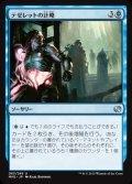 《テゼレットの計略/Tezzeret's Gambit》【JPN】[MM2青U]