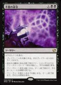 《不敬の命令/Profane Command》FOIL【JPN】[MM2黒R]