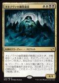 《オルゾヴァの幽霊議員/Ghost Council of Orzhova》【JPN】[MM2金R]