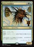 《シミックの空呑み/Simic Sky Swallower》【JPN】[MM3金R]