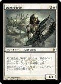 《刃の接合者/Blade Splicer》【JPN】[NPH白R]