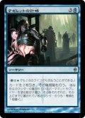 《テゼレットの計略/Tezzeret's Gambit》【JPN】[NPH青U]