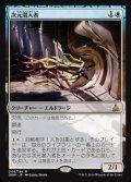 《次元潜入者/Dimensional Infiltrator》【JPN】[OGW青R]