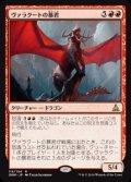 《ヴァラクートの暴君/Tyrant of Valakut》【JPN】[OGW赤R]