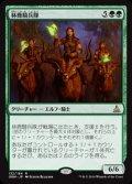 《林鹿騎兵隊/Gladehart Cavalry》【JPN】[OGW緑R]
