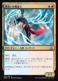 《嵐追いの魔道士/Stormchaser Mage》【JPN】[OGW金U]
