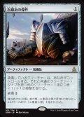 《石鍛冶の傑作/Stoneforge Masterwork》【JPN】[OGW茶R]