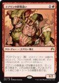 《ゴブリンの群衆追い/Goblin Piledriver》【JPN】[ORI赤R]