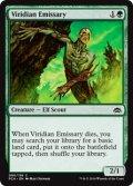 《ヴィリジアンの密使/Viridian Emissary》【ENG】[PCA緑C]