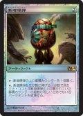 《漸増爆弾/Ratchet Bomb》FOIL【JPN】[PRM茶R]