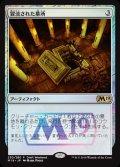 《冒涜された墓所/Desecrated Tomb》FOIL【JPN】[PRM茶S]