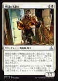 《軍団の先駆け/Forerunner of the Legion》【JPN】[RIX白U]