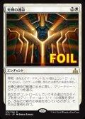 《光輝の運命/Radiant Destiny》FOIL【JPN】[RIX白R]