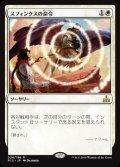 《スフィンクスの命令/Sphinx's Decree》【JPN】[RIX白R]