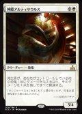 《神殿アルティサウルス/Temple Altisaur》【JPN】[RIX白R]
