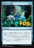 《水中からの侵略/Aquatic Incursion》FOIL【JPN】[RIX青U]