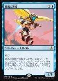 《戦凧の匪賊/Warkite Marauder》FOIL【JPN】[PRM青R]