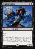 《凶兆艦隊の毒殺者/Dire Fleet Poisoner》【JPN】[RIX黒R]