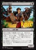 《連合の先駆け/Forerunner of the Coalition》FOIL【JPN】[RIX黒U]