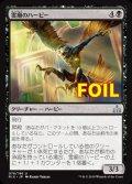 《霊廟のハーピー/Mausoleum Harpy》FOIL【JPN】[RIX黒U]