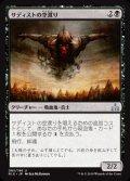 《サディストの空渡り/Sadistic Skymarcher》【JPN】[RIX黒U]