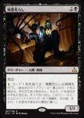 《墳墓荒らし/Tomb Robber》【JPN】[RIX黒R]